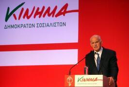 Κίνημα Δημοκρατών Σοσιαλιστών: 7 προτάσεις για Θεσμούς