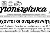 Εφημερίδα «Αγιοπετρίτικα»