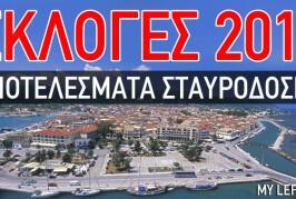 Αποτελέσματα σταυροδοσίας για το νομό Λευκάδας