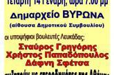 Εκδήλωση του ΣΥΡΙΖΑ στην Αθήνα για τους ετεροδημότες
