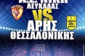 Νίκη Λευκάδας VS Άρης Θεσσαλονίκης