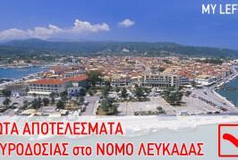 Πρώτα αποτελέσματα σταυροδοσίας στο νομό Λευκάδας