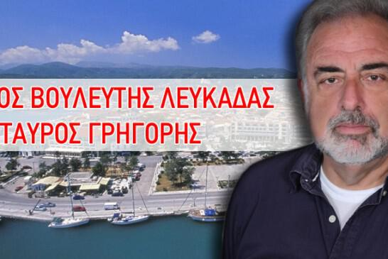 Ο Σταύρος Γρηγόρης ο νέος Βουλευτής Λευκάδας