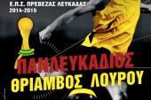 Τελικός κυπέλλου ΕΠΣ Πρέβεζας-Λευκάδας: Πανλευκάδιος VS Θρίαμβος Λούρου