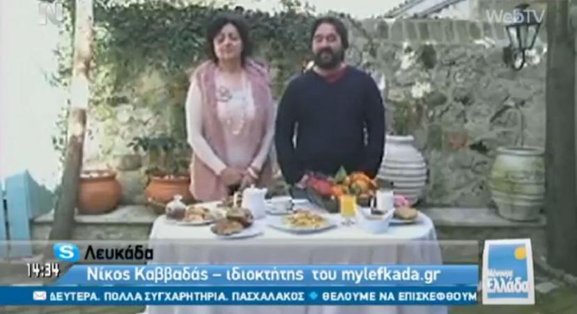 mylefkada_chef