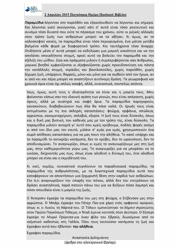 paidiki-logotexnia1