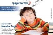 Ομιλία διοργανώνει ο Σύλλογος Γονέων του 4ου Δημοτικού Σχολείου Λευκάδας