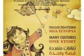 Παγκόσμια Ημέρα Βιβλίου στη Δημόσια Βιβλιοθήκη Λευκάδας