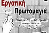 Εκδήλωση – αφιέρωμα για την εργατική πρωτομαγιά