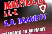 Πρωτάθλημα Προπαιδικού 2015