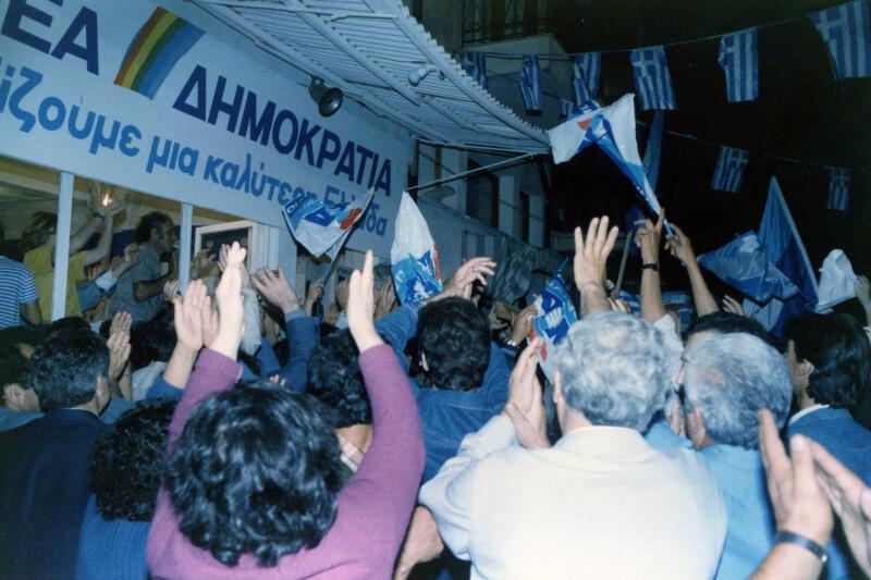 nea dimokratia 19891