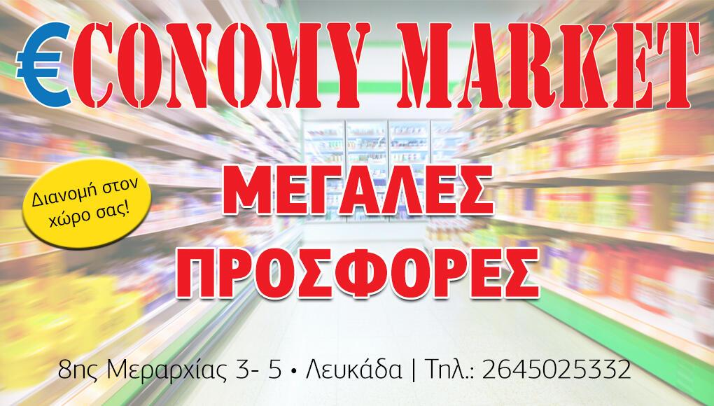 economy market main image