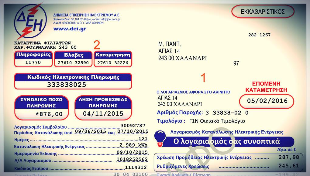 Επεξήγηση του λογαριασμού της ΔΕΗ  7d1d72235b0