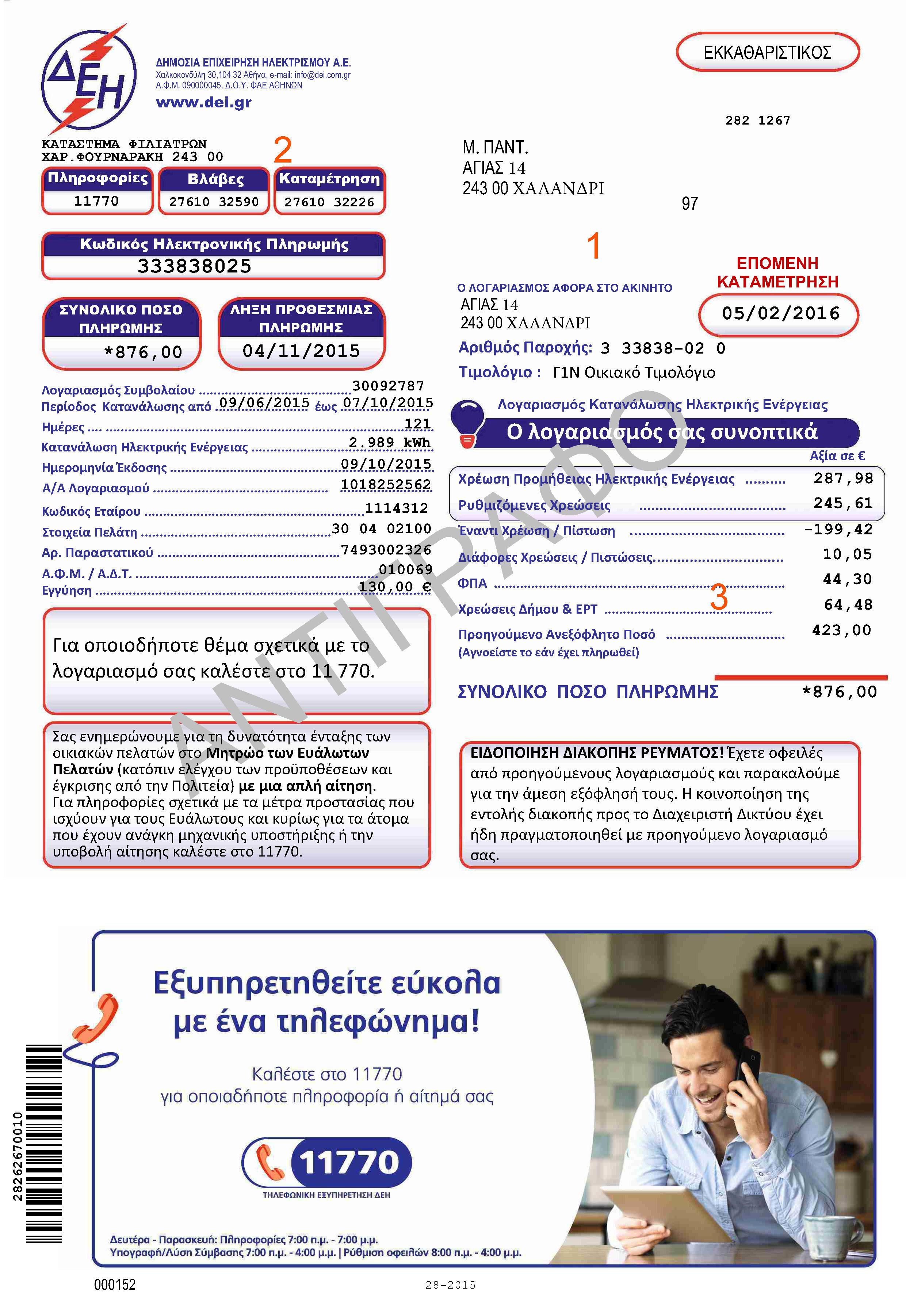 logariasmos_Page_1