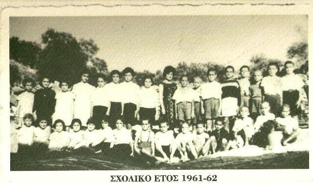 Δημοτικό Σχολείο 1961 1962