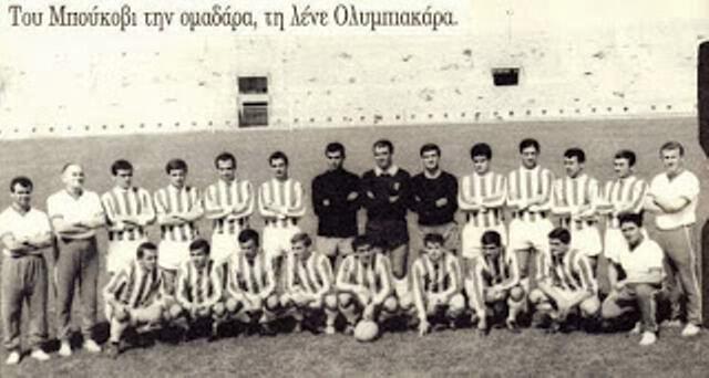 ΟΣΦΠ-1966-67