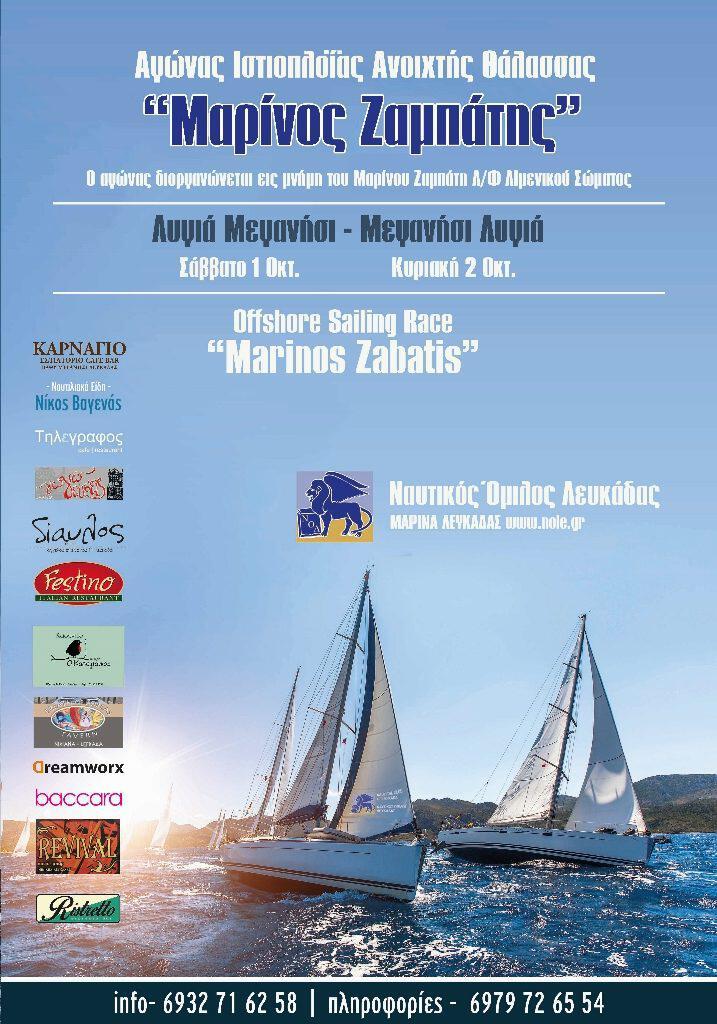 nautikos-omilos-marinos-zabatis-717x1024