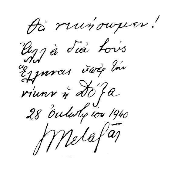 xeirografo_metaxas-1940-oxi-doksa-564x564