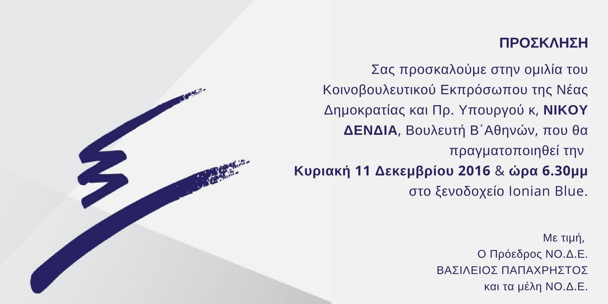 5a0b049d77f Στην Λευκάδα ο Νίκος Δένδιας την Κυριακή 11 Δεκεμβρίου 2016 | My Lefkada