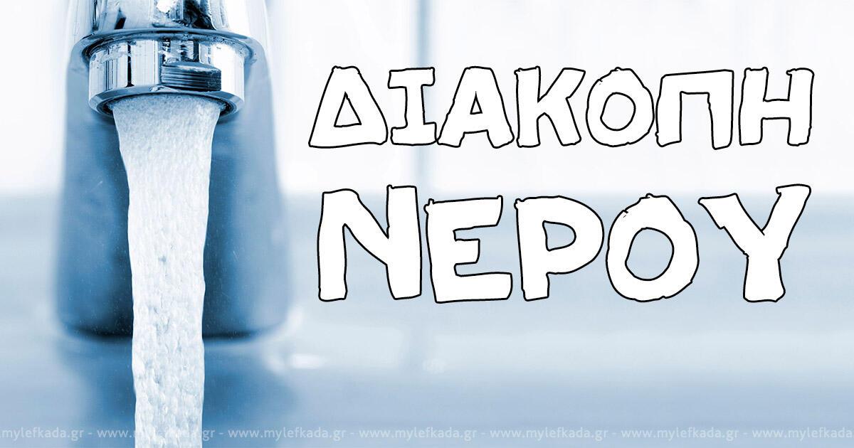 Προγραμματισμένη διακοπή  υδροδότησης στη Ζωφριά